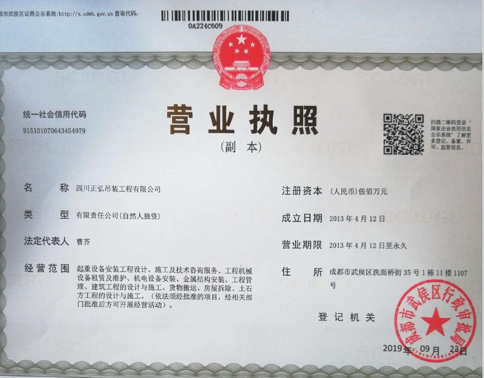四川吊装公司营业执照
