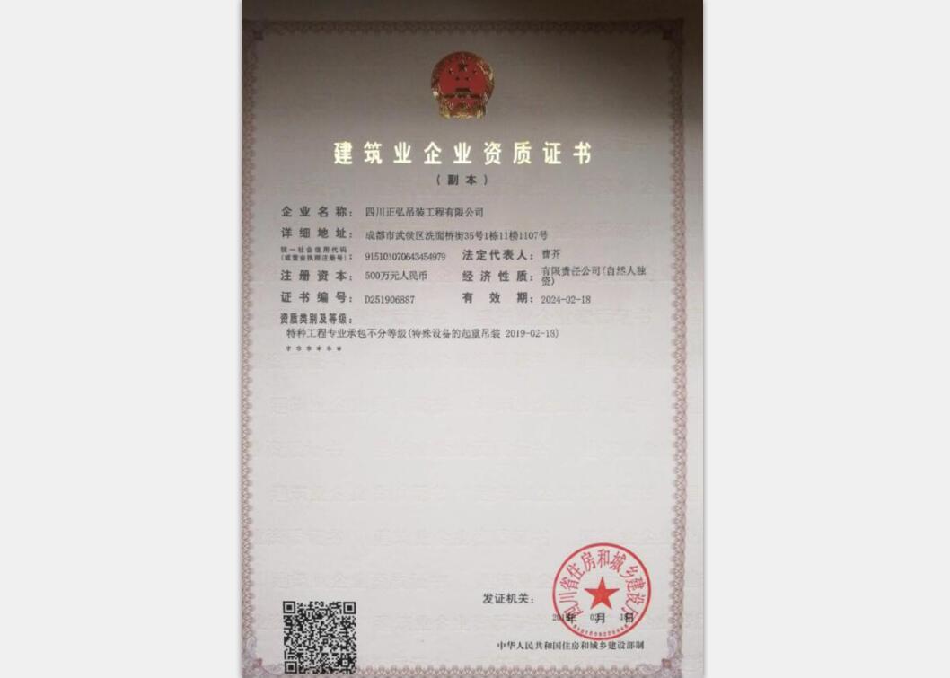 四川起重机租赁公司建筑业企业资质证书