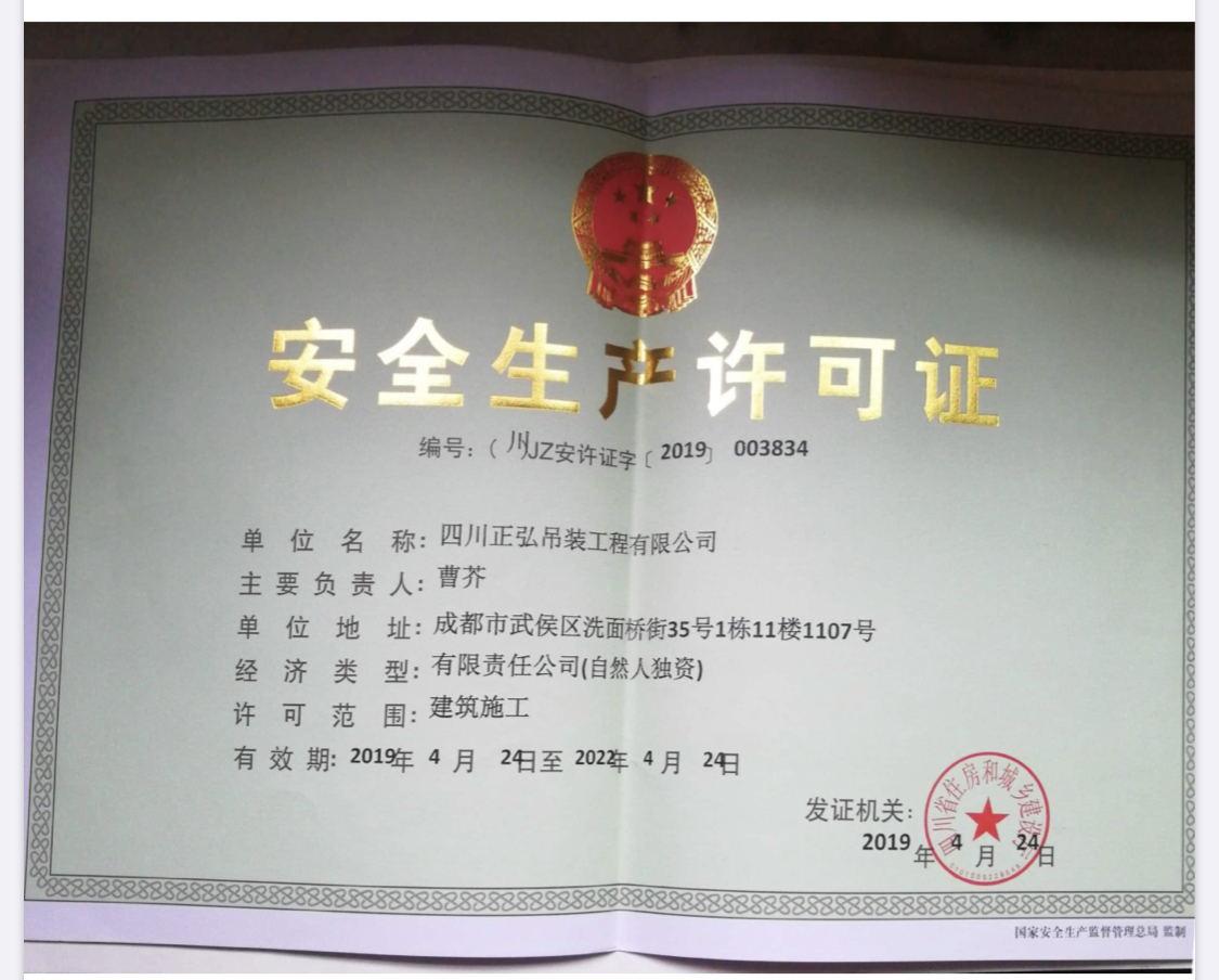 四川吊车租赁公司安全生产许可证