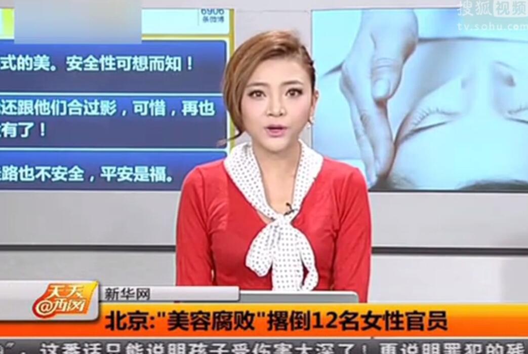 """北京一""""六假""""商人牵出系列贪腐案 40余名干部涉案"""