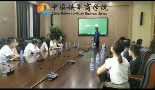 中国铁军商学院
