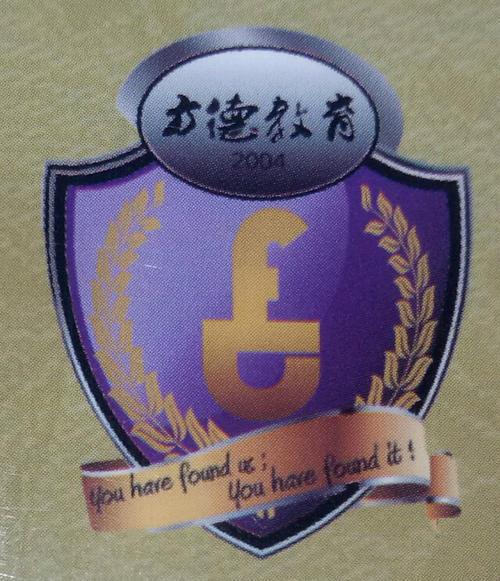 郑州市德外语培训中心