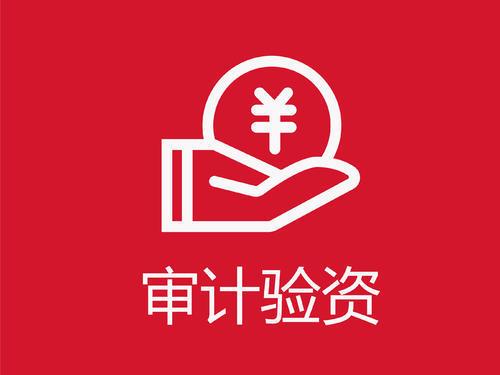 郑州审计验资