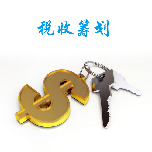 郑州税收筹划