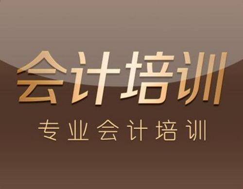 郑州会计培训公司电话