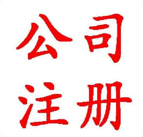 郑州注册公司哪家好