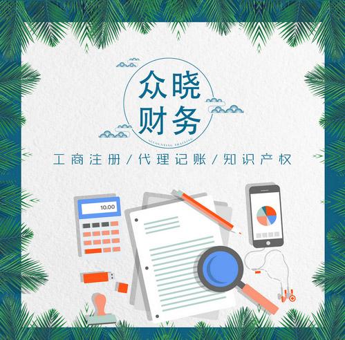 你知道郑州代理记账都有哪些优势吗?众晓财务告诉你这5个优势以及注意事项!