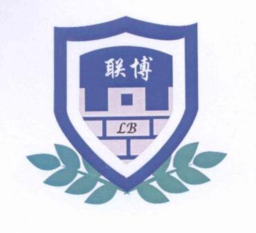 上海联博安防器材股份有限公司
