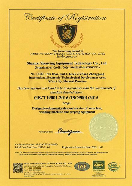 陕西神鹰-质量管理体系证书