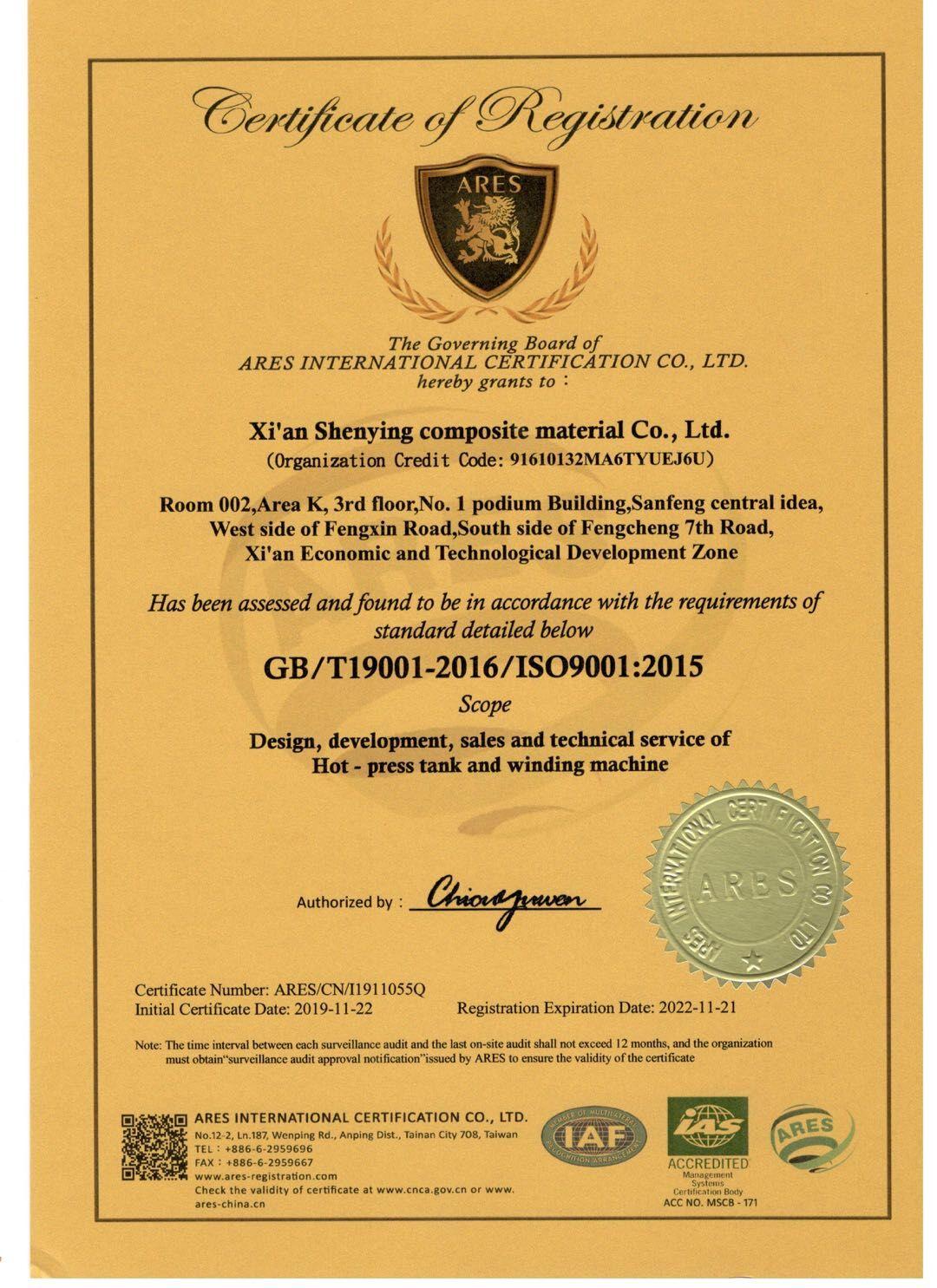 西安神鹰-质量管理体系证书