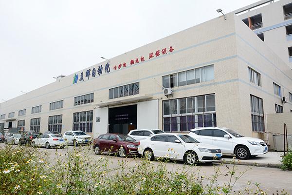 为什么要选择中山市美辉自动化设备有限公司?