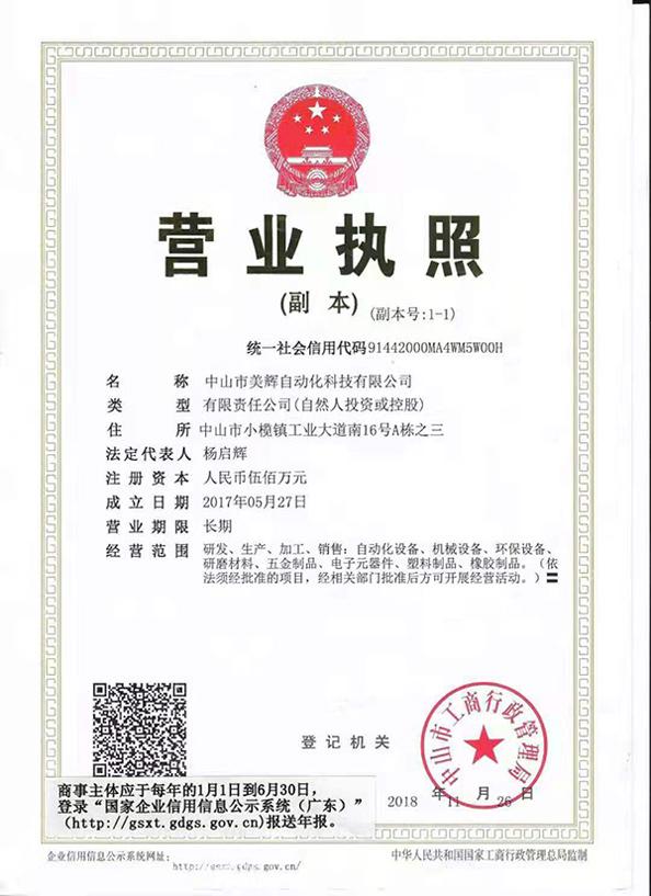 中山市美辉自动化设备营业执照展示