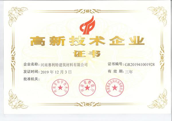 河南赛利特高新技术企业证书
