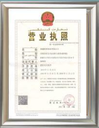 新疆新铝铝业有限公司营业执照