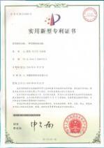 新疆新铝铝业有限公司实用专利证书