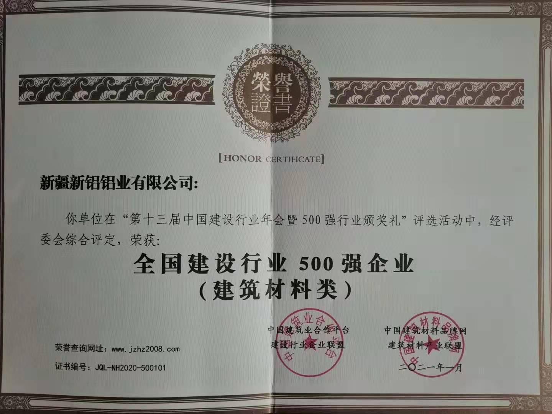 """新疆新铝荣获""""全国建设行业500强企业"""""""