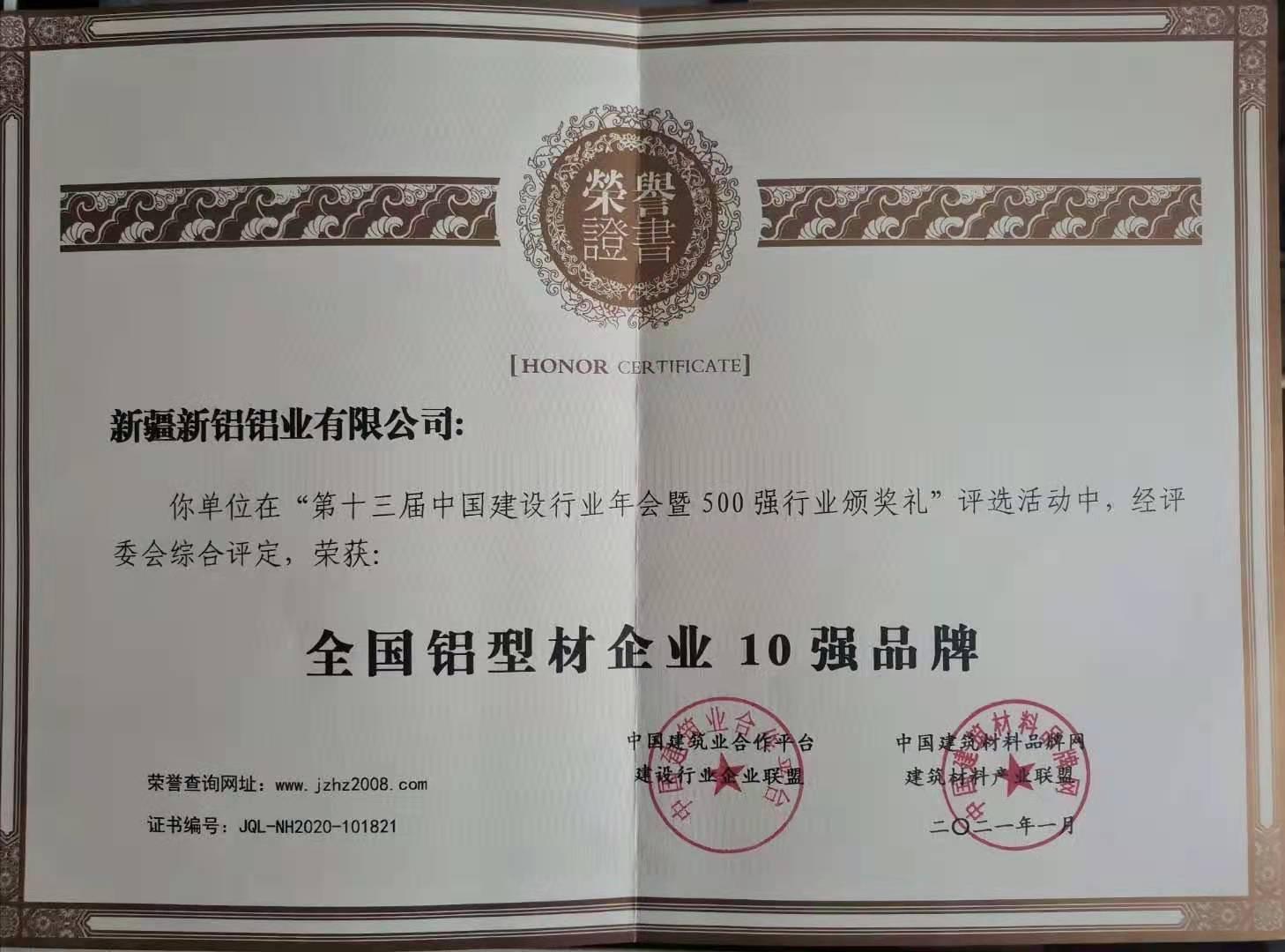 """新疆新铝荣获 """"全国铝型材企业10强品牌"""""""