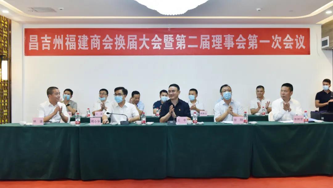 昌吉州福建商会举行换届大会暨第二届理事会首次会议