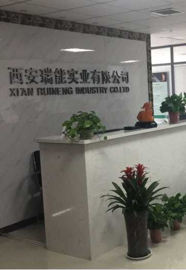 揽驰(中国)运营中心:西安瑞能实业有限公司企业介绍