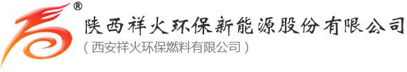 西安祥火环保燃料有限公司