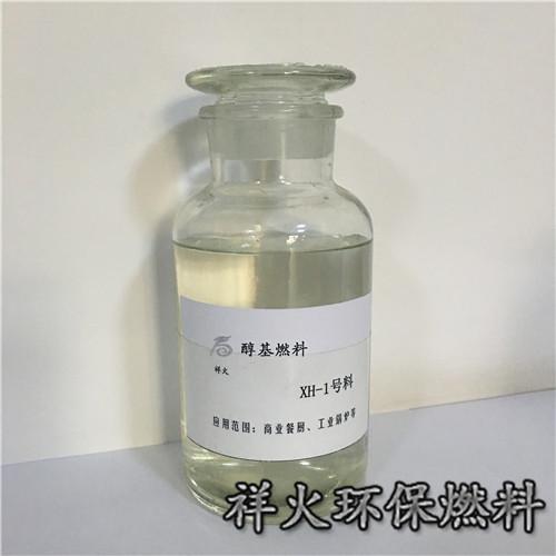 XH-1号醇基燃料