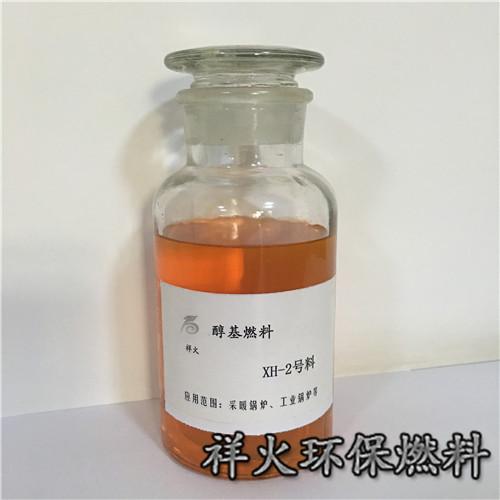 XH-2号醇基燃料