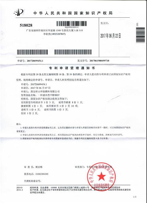 祥火专利证书