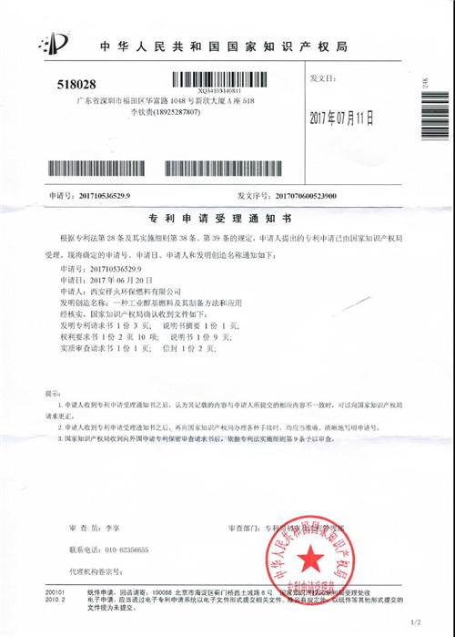 专利受理通知书