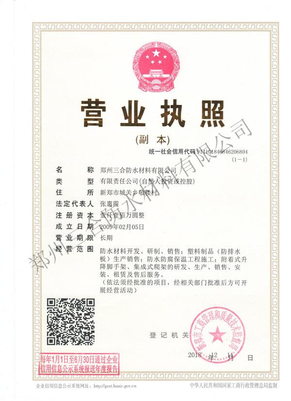 三合防水营业执照
