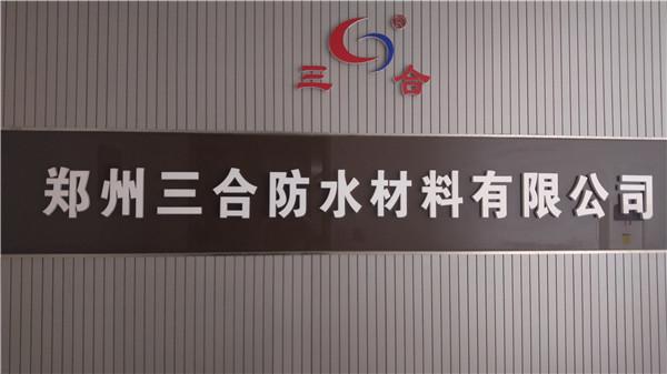 郑州三合防水材料有限公司