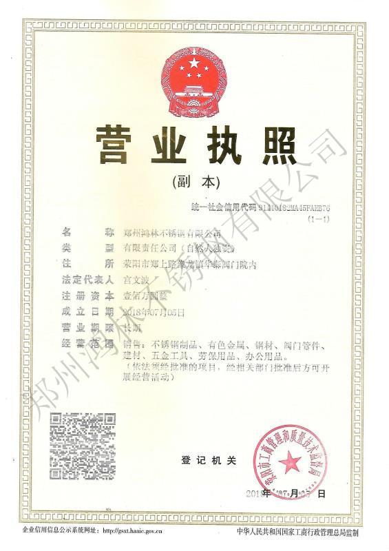 郑州鸿林不锈钢营业执照