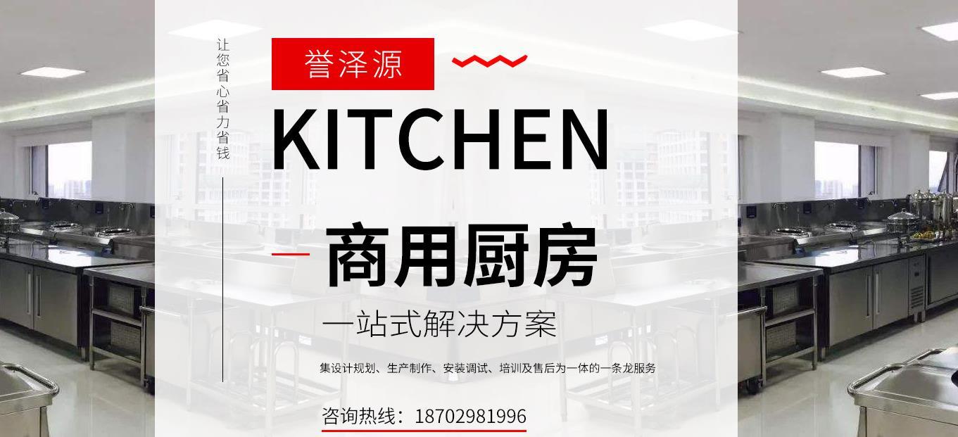 陕西商用厨房设备