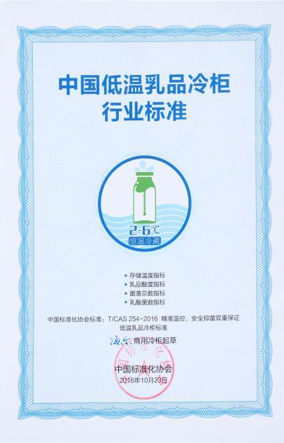 中国低温乳品冷柜行业标准
