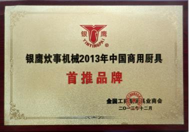 中国商用厨具首推品牌