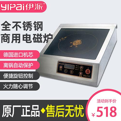 伊派商用电磁炉灶家用炒菜大功率3500W按键式旋钮式德国核心面板