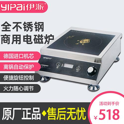 伊派大功率3500W商用炒菜电磁炉灶家用按键式旋钮式德国核心面板