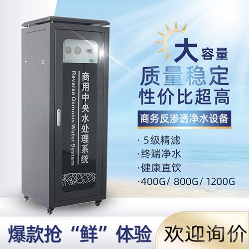 商务反渗透净水设备箱式 800G