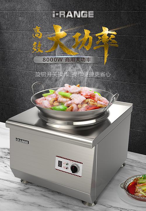 TIW-8K西永斯商用凹面电磁炉8KW家用大功率猛火小炒菜平头灶线圈主面板