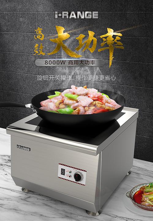 TIC-8K西永斯 商用大功率猛火小炒平面电磁炉8KW凹面德国主板铜线圈面板