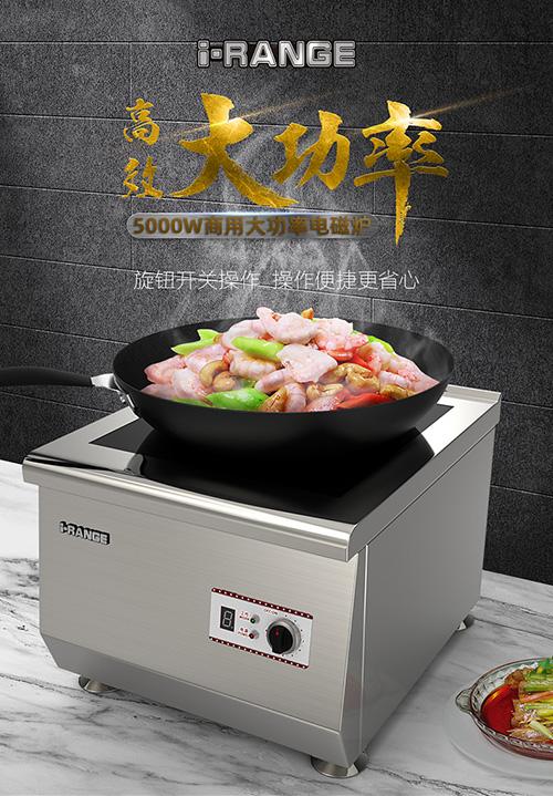 TIC-5K西永斯商用大功率猛火小炒平面电磁炉5kw主板线圈微晶凹面板磁控