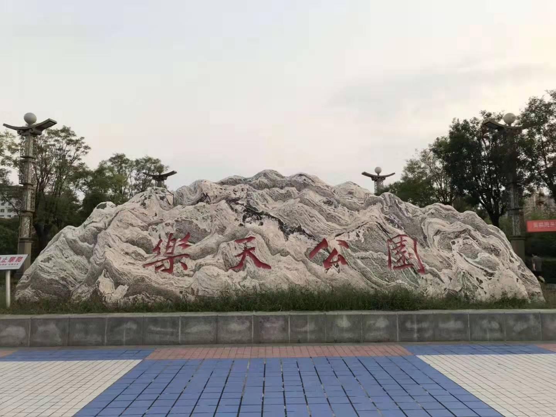 景观石刻字