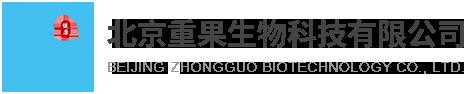 北京重果生物科技有限公司