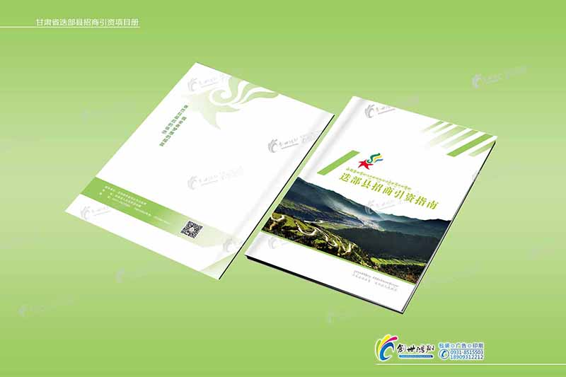 兰州企业画册设计公司