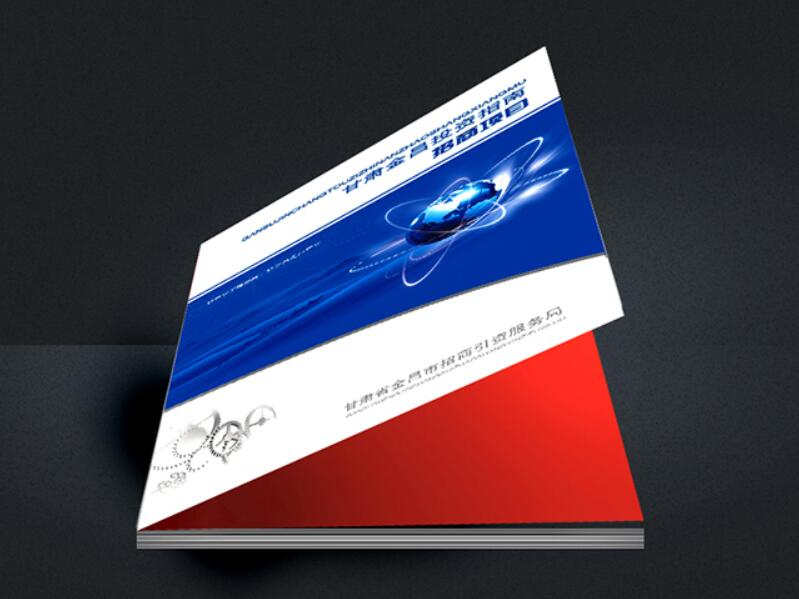 甘肃金昌投资指南招商项目的宣传画册设计制作