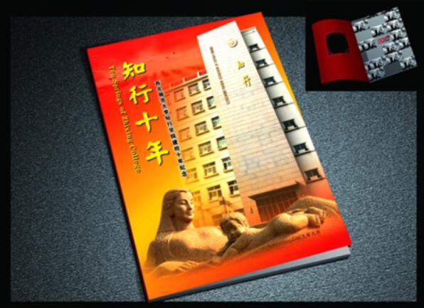 兰州创世鸿翔广告为知行十年设计的宣传册