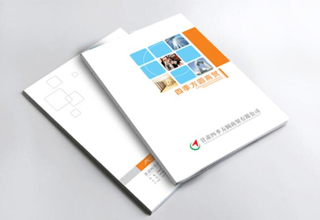 甘肃四季方圆商贸有限公司企业画册设计制作