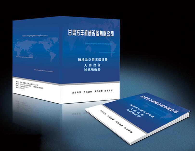 企业画册设计制作-甘肃宏丰机械设备有限公司