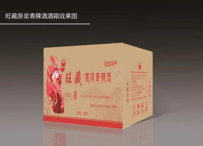 旺藏原浆青稞酒酒箱效果图