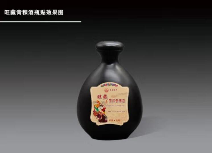 旺藏青稞酒瓶贴效果图