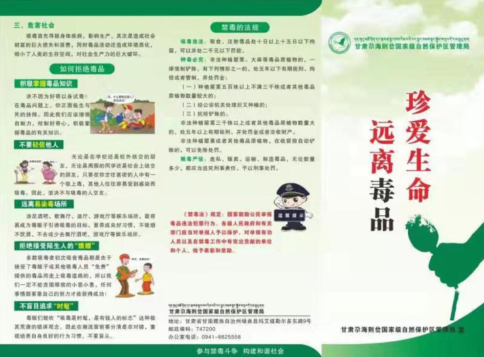 甘肃尕海则岔国家级自然保护区管理企业宣传册